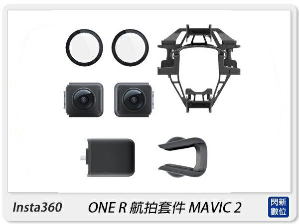 【銀行刷卡金+樂天點數回饋】Insta360 One R 航拍套件 Mavic 2 空拍機 專業航拍相機(OneR,公司貨)