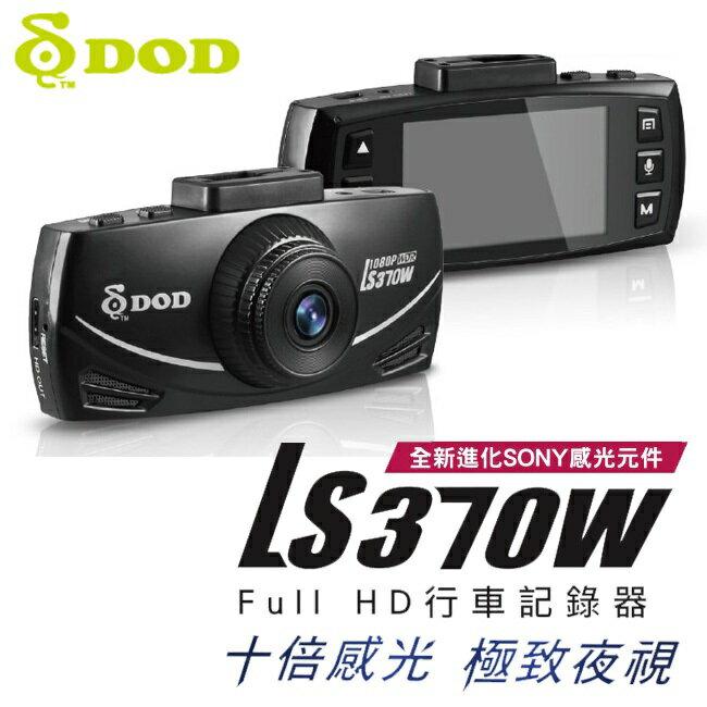 DOD LS370W FULL HD行車記錄器 超高感光度ISO 12800(含16G)