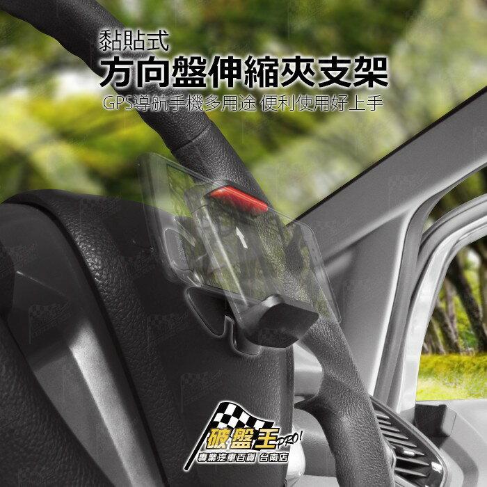 破盤王 台南【黏貼式】方向盤 車用手機架 iphone HTC SONY 小米 BENQ 小米 三星 LG E40B