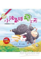 小波氣球飛上天(1書+1CD)