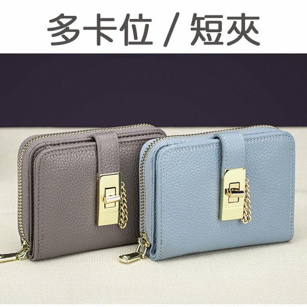 BOBI:短夾鎖頭釦拉鍊多功能風琴卡包證件包錢包短夾【CL8053】BOBI0104