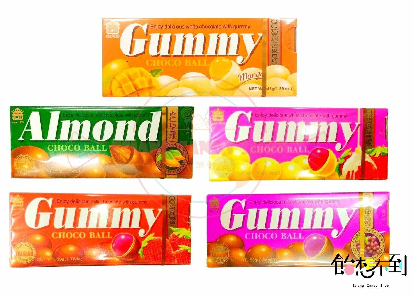 〚義美〛巧克力球50g*10入 - 杏仁/葡萄QQ /草莓煉乳QQ/草莓QQ/芒果QQ (整盒販售)