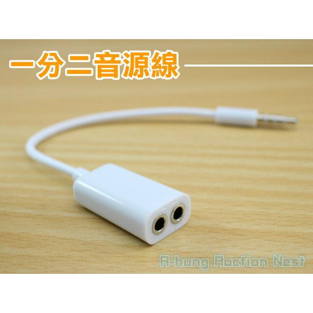 【A-HUNG】一分二 3.5mm 音源線 耳機 分線器 1對2 音源分享線 分享器 iPod Nano mp3 耳機線