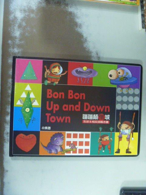 【書寶二手書T8/少年童書_GQZ】蹦蹦顛倒城Bon Bon Up And Down Town_東西圖書編輯