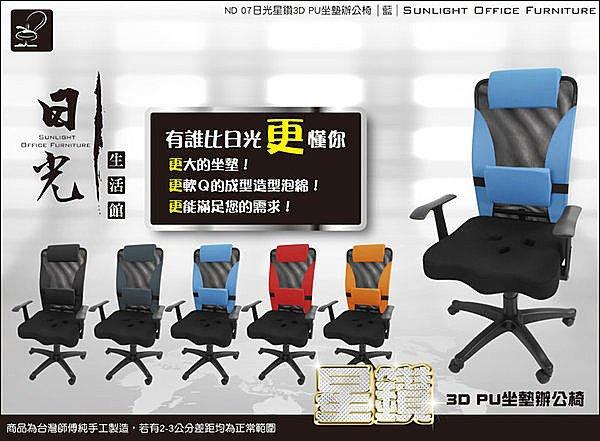 ~石川家居~亞聖~51 辦公椅 電腦椅 收納椅~ND~07~星鑚PU坐墊電腦椅^(五色^)