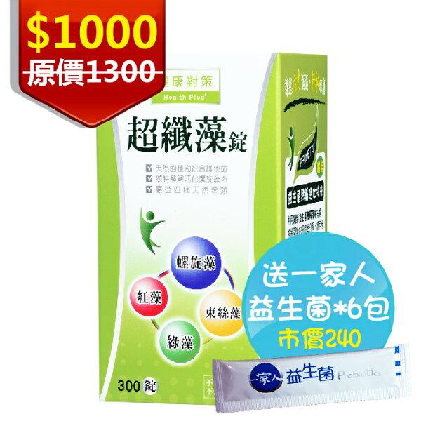 [送一家人益生菌2.5g*6]西德有機超纖藻錠300錠罐螺旋藻紅藻綠藻束絲藻消化排便