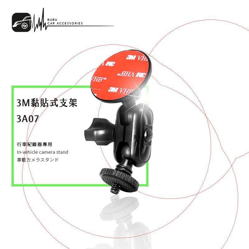 3A07【3M黏貼式支架-螺絲型】適用 EMMAS HDC-568 368 888 YABA 亞霸 HX-8000