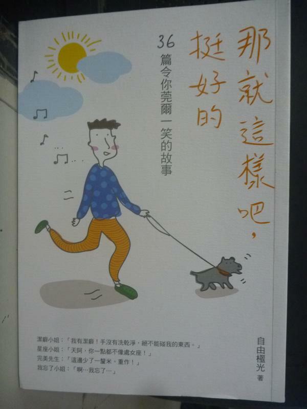 【書寶二手書T7/心靈成長_LJF】那就這樣吧,挺好的:36篇令你莞爾一笑的故事_自由極光