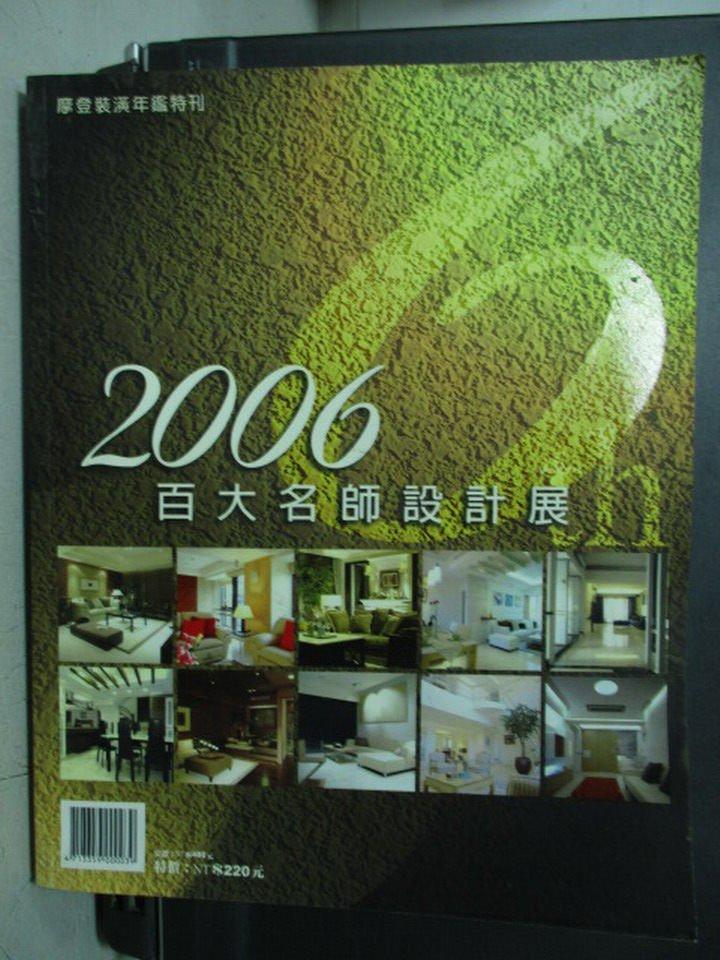【書寶二手書T9/設計_PNQ】2006百大名師設計展_摩登裝潢年底特刊