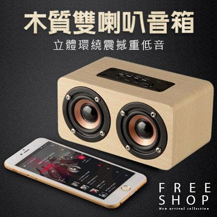《Free Shop》Free Shop 木質W5共振智能通話無線雙喇叭10瓦強勁功率HiFi音質藍芽音箱 可插卡【QPPUD8216】 - 限時優惠好康折扣