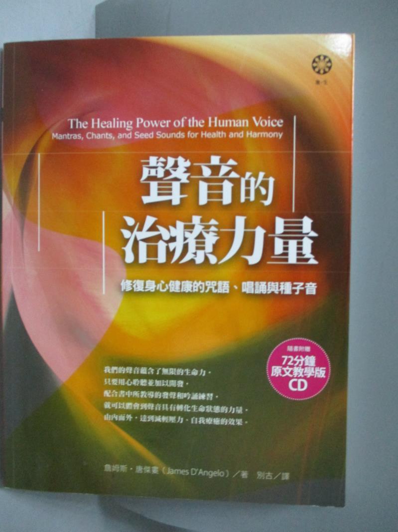 ~書寶 書T2/音樂_YJQ~聲音的治療力量_詹姆斯.唐傑婁_附光碟
