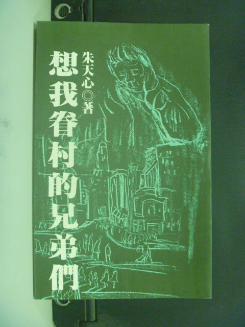 【書寶二手書T9/一般小說_GFG】想我眷村的兄弟們_朱天心/著