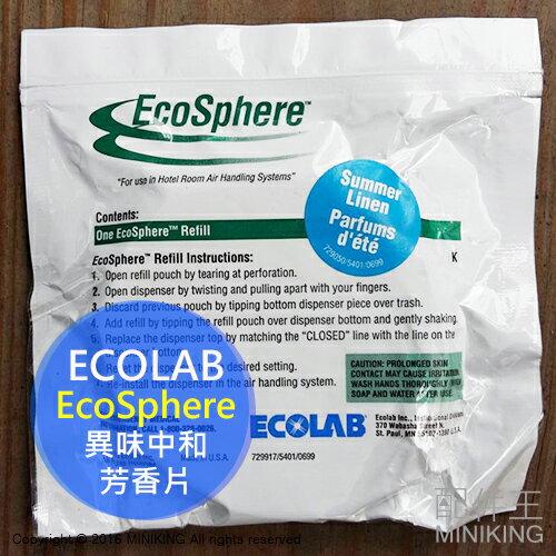 【配件王】現貨 美國製 公司貨 ECOLAB EcoSphere 異味中和芳香片 單入 長效型 消臭 去味
