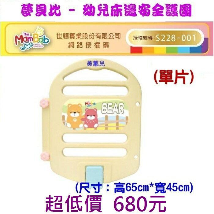 *美馨兒* 夢貝比幼兒床邊安全護圍 680元(單片床欄)~~店面經營