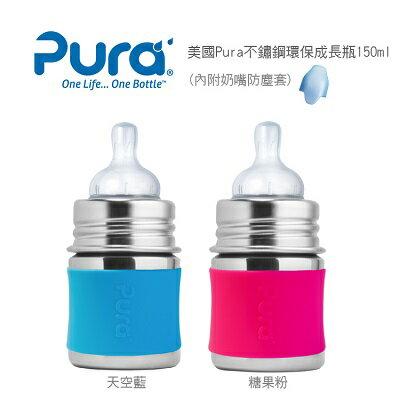 Pura-kiki 不鏽鋼環保奶瓶(150ml)藍/粉