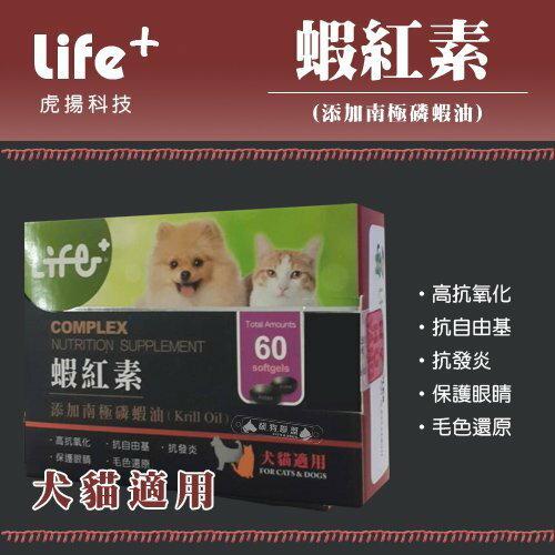 +貓狗樂園+ 虎揚科技【Life生命膠囊。蝦紅素。毛色還原、皮膚健康。60顆】850元 - 限時優惠好康折扣