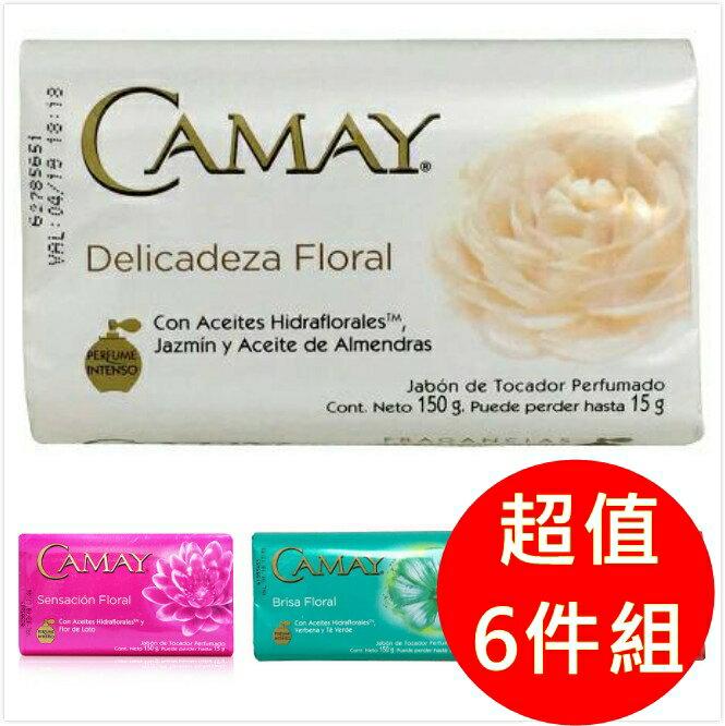 ∥露比私藏∥美國進口CAMAY經典香皂(150g)4色 /6入