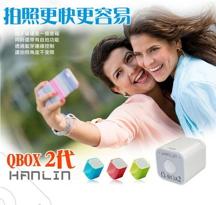【HANLIN】正版Q-BOX2藍芽自拍2代小音箱(自拍+通話+聽音樂) 安卓蘋果通用 【風雅小舖】 - 限時優惠好康折扣