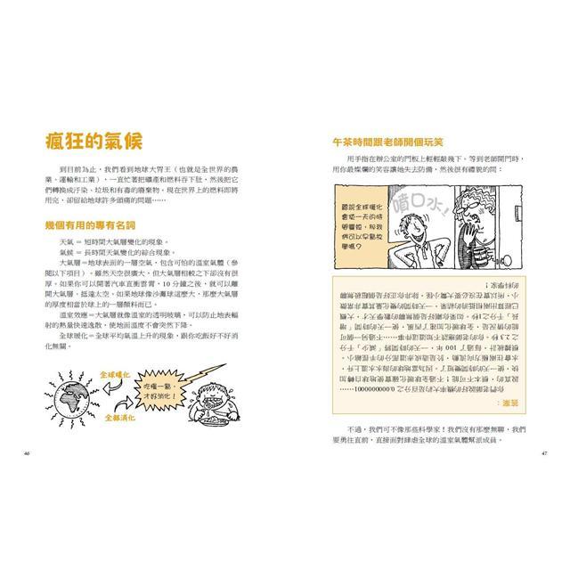 神奇酷科學套書2:環境與發明(5-8 集) 4