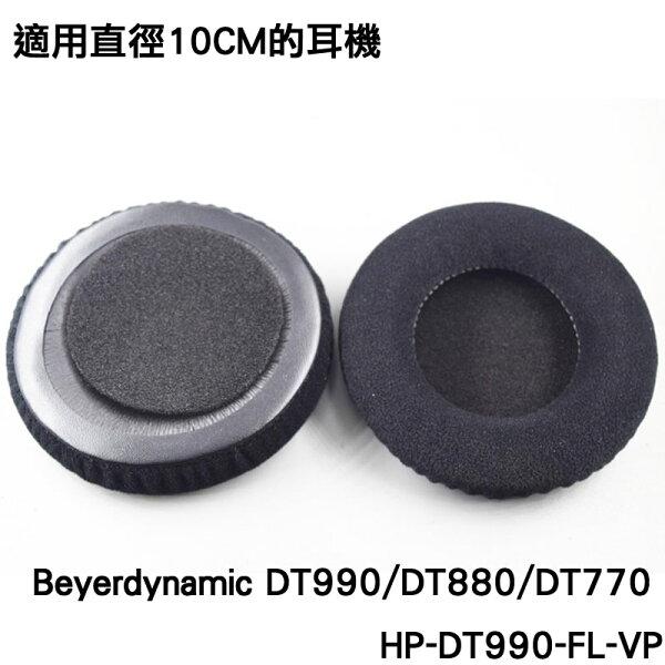 志達電子HP-DT990-FL-VP德國Beyerdynamicdt880dt860dt990dt770dt440DT660絨布耳罩