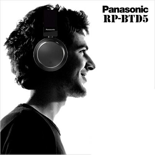 Panasonic RP-BTD5 (贈收納袋) NFC Bluetooth無線藍牙耳罩式耳機,公司貨保固