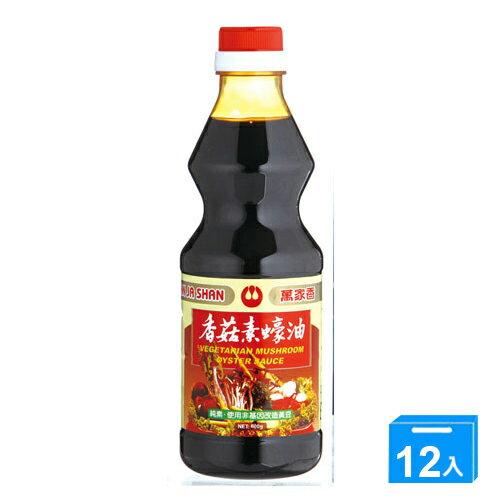 萬家香香菇素蠔油600G*12【愛買】
