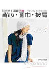 百搭款!溫暖手編背心˙圍巾˙披肩
