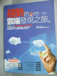 【書寶二手書T5/電腦_YCC】趨勢的雲端發現之旅_趨勢科技雲端防毒團隊