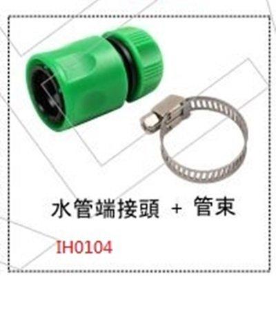 Loxin 萊姆高壓清洗機 進水配件 (進水管快束接頭+管束)【SL1146】洗車機 不分型號通用 IH0104