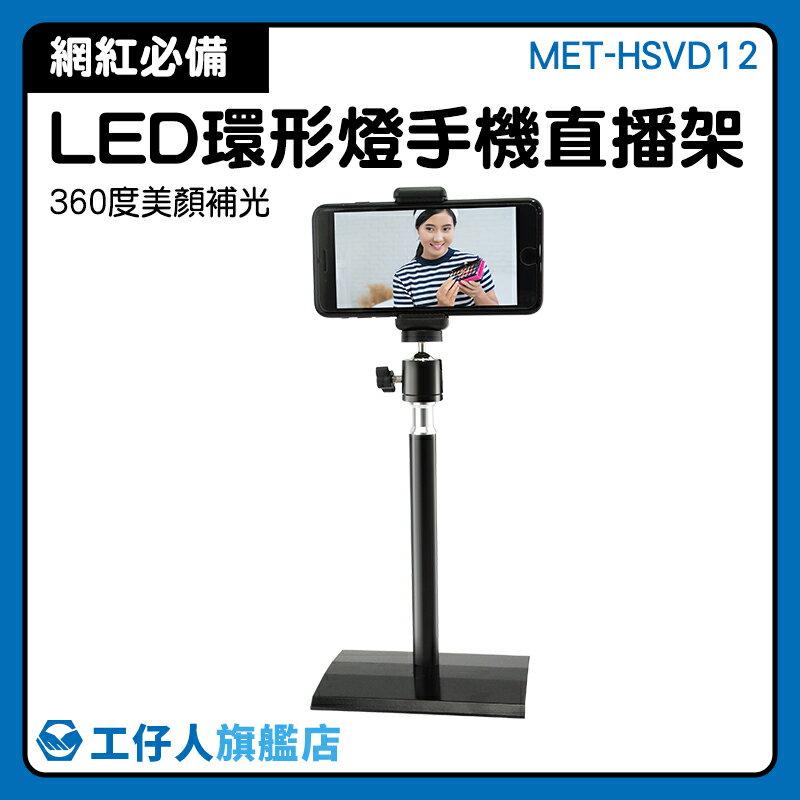 『工仔人』手機腳架 環燈 手機直播架 環型燈 網美燈推薦 環形補光燈 MET-HSVD12
