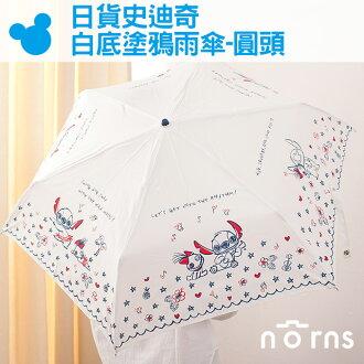 NORNS【日貨白底塗鴉史迪奇雨傘-圓頭】迪士尼卡通可愛 輕量折疊傘 折傘 日本雨具 摺疊傘Stitch