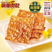 杏仁 肉紙年節零食 超商取貨 免運