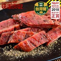 A14 黑胡椒菲力豬肉乾 分享 全館超取 免運