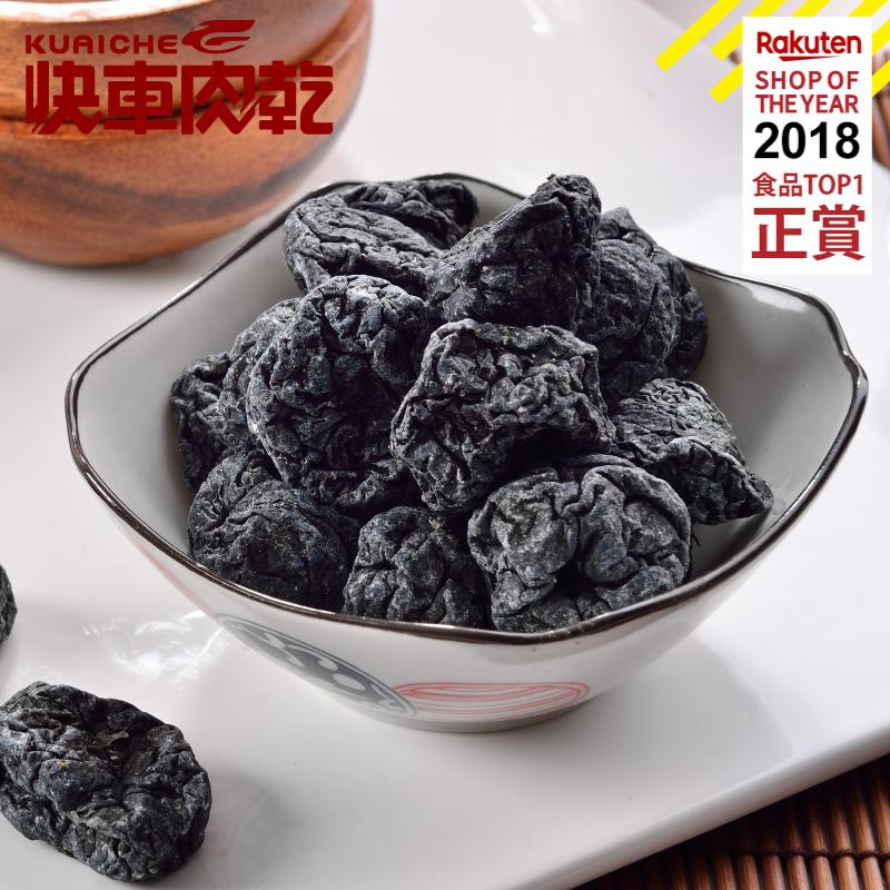 【快車肉乾】H17 化核梅 - 超值分享包 (240g/包)★超商取貨800元免運