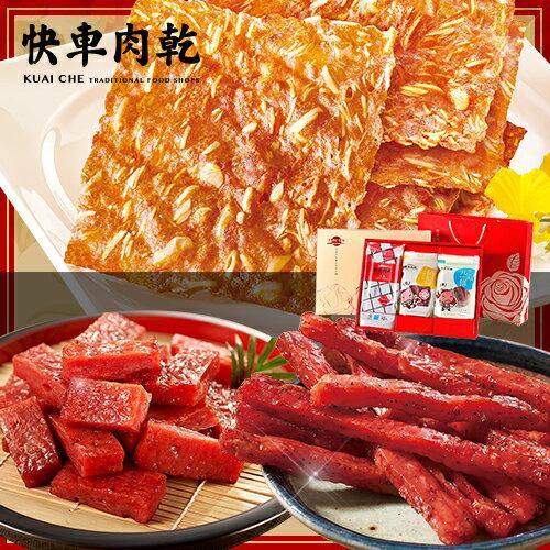 肉乾/肉紙精美禮盒專區任選