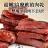 【快車肉乾】A14 黑胡椒菲力豬肉乾 × 超值分享包 (190g/包) 1