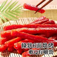 【快車肉乾】A26 原味元氣條 - 超值分享包 (190g / 包)〔無添加防腐劑〕 1