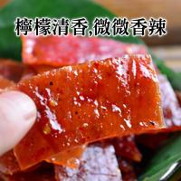 【快車肉乾】A15 泰式檸檬辣味肉乾 × 超值分享包 (200g/包) 1