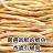 【快車肉乾】C10 鱈魚條 - 個人輕巧包 (165g / 包) 2