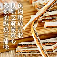 【快車肉乾】C12 芝麻鮭魚條 - 個人輕巧包 (165g / 包) 2