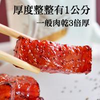 【快車肉乾】A12 招牌特厚黑胡椒豬肉干 × 超值分享包 (222g / 包) 1