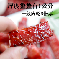 【快車肉乾】A11 招牌特厚蜜汁豬肉乾 × 超值分享包 (222g/包) 1