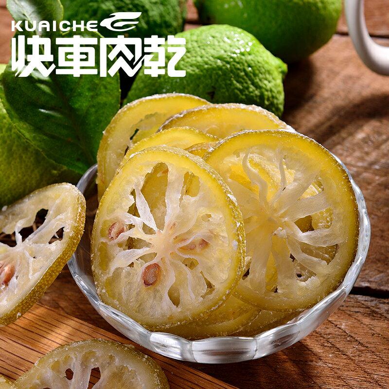 【快車肉乾】蜜漬檸檬原片 - 個人輕巧包 (150g / 包)★1月限定全店699免運 0