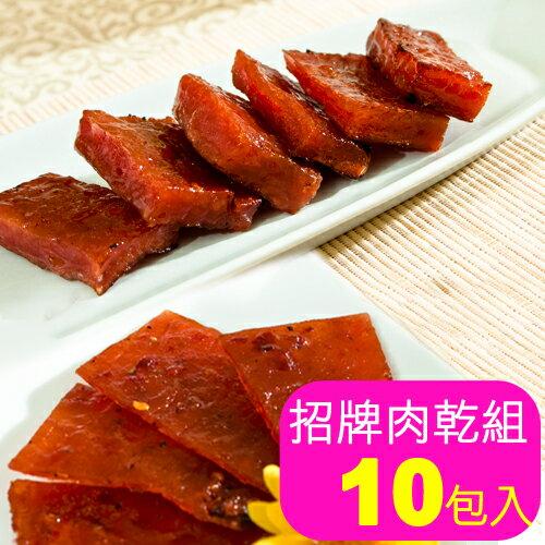 【快車肉乾】特厚豬肉乾+泰式檸檬辣味肉乾★口碑肉乾10入組【免運】