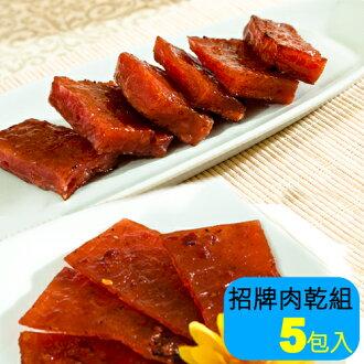 快車肉乾★特厚豬肉乾+泰式檸檬辣味肉乾★口碑肉乾5入組【免運】