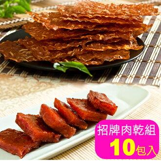 【快車肉乾】香脆肉紙+特厚豬肉干★招牌肉干10入組
