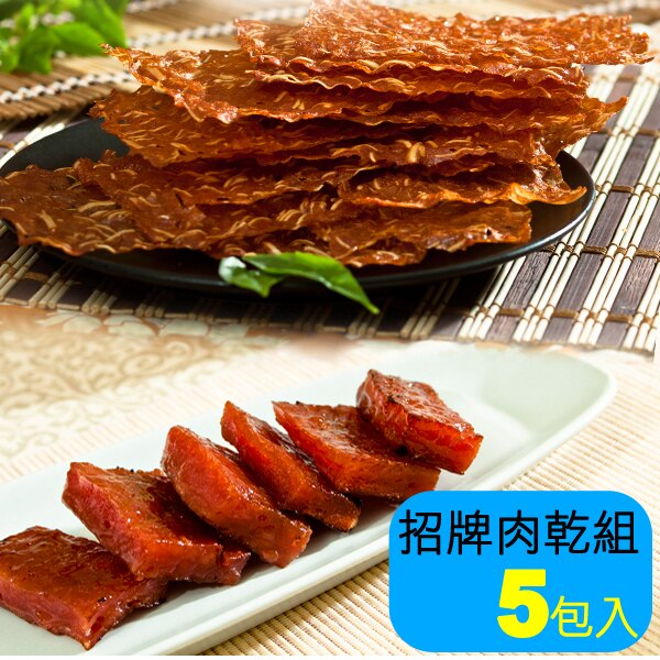【快車肉乾】香脆肉紙+特厚豬肉干★招牌肉干5入組