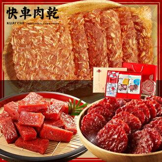 經典大禮盒★肉乾/肉紙三大包任選