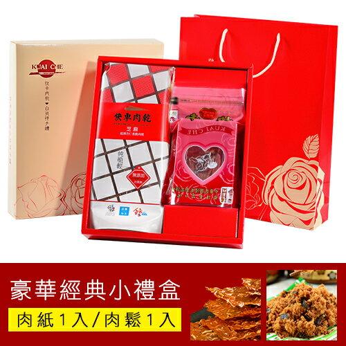 福氣滿滿★肉鬆經典小禮盒【快車肉乾】香脆肉紙+肉鬆任選 (共2包入) 0