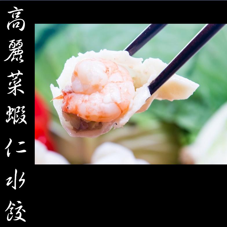 ❤️湯媽媽手工水餃❤️鮮蝦大水餃[高麗菜蝦仁手工水餃]/ 每包裝25顆*過年闔家首選✨